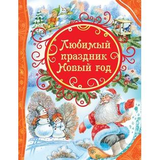 Купить Любимый праздник Новый год