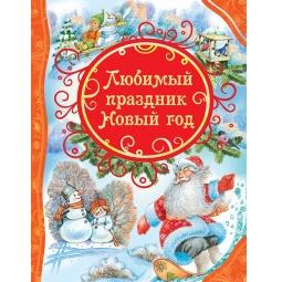 фото Любимый праздник Новый год