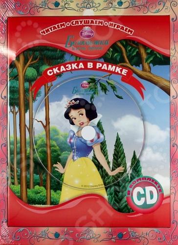 Белоснежка и семь гномов (+CD)Книги по мультфильмам<br>Это не только великолепная сказка и красочные иллюстрации, но и диск ребенку так понравиться слушать историю и смотреть картинки. А в чудесную рамку поставьте фотографию или рисунок Вашего малыша! Привить детям любовь к книге это так непросто! Вы держите в руках замечательную книжку-рамку с диском! Это не только великолепные сказки и красочные иллюстрации, но и диск со сказкой - ребенку так понравиться слушать историю и смотреть картинки. А в чудесную рамку поставьте фотографию или рисунок Вашего малыша! Привить детям любовь к книге - это так просто! Прилагаемый к изданию диск CD упакован в специальный пластиковый футляр и вставлен в обложку книги.<br>