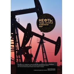 Купить Нефть. Люди, которые изменили мир
