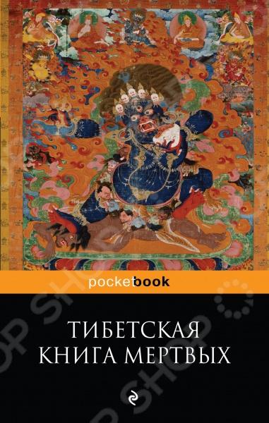 Тибетская Книга Мертвых. Бардо ТхедолЭзотерика. Оккультизм<br>Тибетская Книга Мертвых - по-тибетски Бардо Тхёдол , или Освобождение через слушание на уровне после смерти , - уникальна среди священных книг мира. Этот трактат основан на оккультных знаниях философии йоги и являет собой квинтэссенцию основных доктрин буддизма Махаяны. Подобно египетской Книге Мертвых , Бардо Тхёдол призвана служить мистическим путеводителем по потустороннему миру, полному множества иллюзий и сфер, чьими границами являются смерть и рождение. В ней описаны психические явления, происходящие в момент смерти, так называемые кармические иллюзии , а также возникновение инстинкта рождения и события, предваряющее новое рождение. Трактат, написанный много веков назад и хранившийся многими поколениями святых и пророков благословенной Земли Снежных Вершин, был открыт Западу в ХХ веке и самым удивительным образом предвосхитил учение аналитической психологии Карла Юнга, чья статья, посвященная тибетской Книге Мертвых , предваряет наше издание.<br>