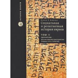 Купить Социальная и религиозная история евреев. Том 2. Древний мир: возникновение христианства