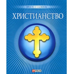 фото Христианство