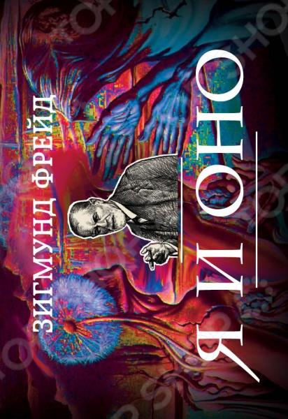 Зигмунд Фрейд - известнейший австрийский психолог, психиатр и невропатолог, основоположник психоанализа, автор многочисленных трудов. В настоящем издании представлены работы, считающиеся теоретической кульминацией творчества Фрейда. В них сформулированы и обоснованы мысли Фрейда, а также обозначены сами источники возникновения существенных положений психоанализа.