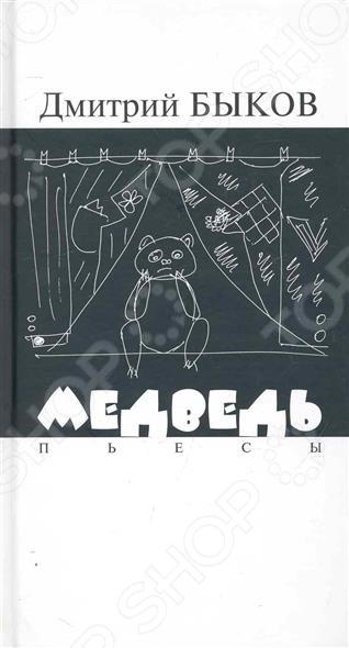 МедведьМужская проза<br>Известный писатель, поэт и журналист Дмитрий Быков выступает в этой книге в новой для себя ипостаси - драматурга. В пьесах, как и в других его литературных произведениях, сатира соседствует с лирикой, гротеск с реальностью, а острая актуальность - с философскими рассуждениями. Всякий русский литератор мечтает о пьесе даже больше, чем о романе. Потому что это не только массовый успех и прямое обращение к огромной аудитории, но и начало времен, когда твое слово что-то значит, предвестие общественного подъема. Свою первую пьесу я написал смеху ради, не придавая ей особого значения, и сильно удивился, когда ее сначала напечатала Современная драматургия , а потом поставили сразу два провинциальных театра. Больше такого везения не было. Пьесы мне заказывали, одобряли и не ставили. То ли они оказывались несценичными, то ли желанный общественный подъем никак не наступает. Угадайте, какая версия мне ближе . Дмитрий БЫКОВ<br>