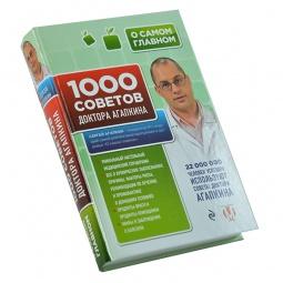 Купить 1000 советов доктора Агапкина