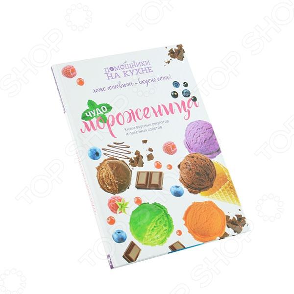 Чудо-мороженицаДесерты<br>Мороженое это всегда праздник души, будь оно самостоятельным десертом или приятным дополнением к теплому пирогу. Готовя его дома, вы не ограничены ничем, кроме собственной фантазии. Вы сможете пробовать и выбирать именно то, что больше всего любите, от традиционного ванильного, шоколадного и клубничного до совершенно экзотических вкусов, например кокосового, сырного и огуречного. А в создании своего уникального мороженого вам поможет мороженица и наша книга, в которой мы собрали специально для вас самые интересные и вкусные рецепты.<br>
