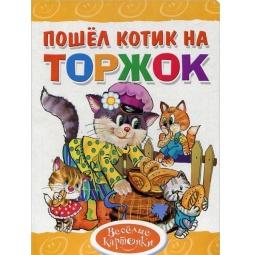 фото Пошел котик на торжок