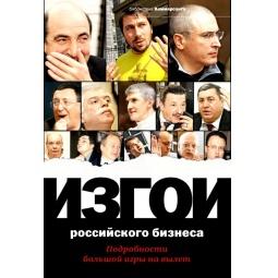 Купить Изгои российского бизнеса. Подробности большой игры на вылет