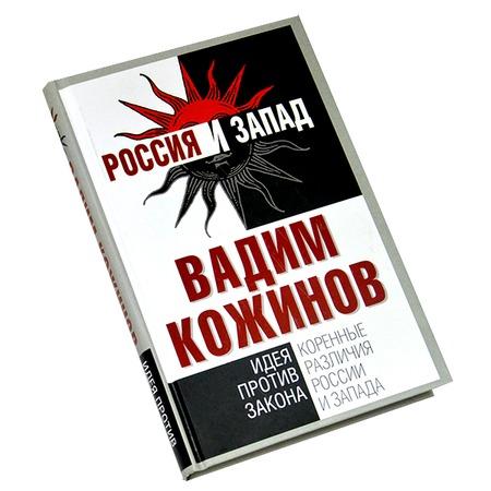 Купить Коренные различия России и Запада. Идея против закона