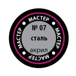 """фото Краска Звезда Мастер-акрил. Цвет: металлик """"сталь"""""""
