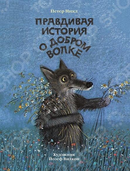 Правдивая история о добром волкеСовременные зарубежные сказки<br>Правдивая история о добром волке , написанная немецким философом-антропологом Петером Никлом - это красивая и мудрая сказка о том, как из-за глупых предубеждений и устоявшихся стереотипов нам порой трудно отличить хорошее от плохого, добро от зла, тем более, если зло выглядит так притягательно и звучит столь убедительно, что хочется верить ему без оглядки. Но, как и в любой сказке, добро здесь, конечно же, побеждает и преподносит нам важный урок: умей видеть и думай своей головой. Йозеф Вилкон р. 1930 - польский художник и скульптор с мировым именем. Его работы хранятся в музеях и частных коллекциях по всему миру. Однако широкой публике Вилкон известен, прежде всего, как книжный иллюстратор, создавший более 200 книг для детей и взрослых, изданных на многих языках. Его иллюстрации имеют особый, неповторимый характер и, кажется, выходят за рамки двухмерного, плоского пространства, творя чудеса. Вилкон умеет передавать не только образы, но и ощущения. Нарисованный им рыхлый, свежий снег - пахнет снегом и его хочется потрогать. К нарисованным зверькам тянется рука, чтобы погладить шкурку. Вилкон умеет нарисовать даже ветер - холодный, зимний пронизывающий ветер, который задувает со страниц и от которого тянет поёжиться. В России книги с иллюстрациями Йозефа Вилкона выходят впервые: это Правдивая история о добром волке и История про кошку Розалинду, непохожую на других . Обе - в издательстве Мелик-Пашаев . Для детей 3-6 лет.<br>