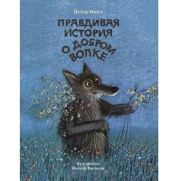 фото Правдивая история о добром волке
