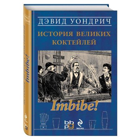 Купить Imbibe! История великих коктейлей