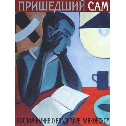 фото Воспоминания о Владимире Маяковском. Пришедший сам