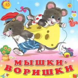 фото Мышки-воришки