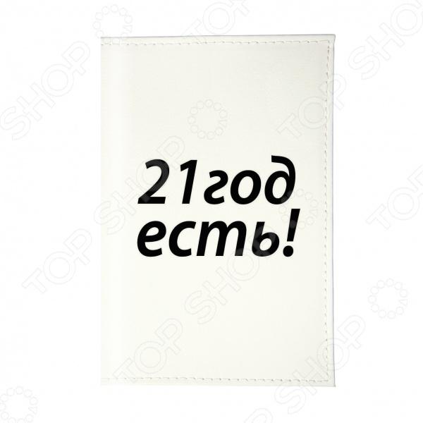 Обложка для автодокументов Mitya Veselkov «21 год есть»
