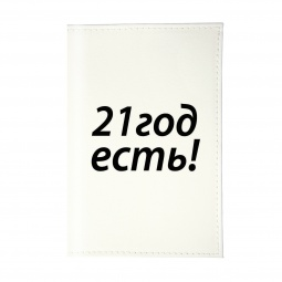 Купить Обложка для автодокументов Mitya Veselkov «21 год есть»