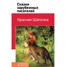 фото Красная Шапочка. Сказки зарубежных писателей