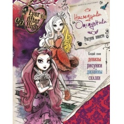 фото Ever After High. Наследники и отступники (+ наклейки)