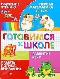 Уважаемые родители и педагоги! Эта книга предназначена для занятий с ребенком в возрасте 5-6 лет под руководством взрослых. В ней представлены задания, выполнение которых поможет подготовить вашего малыша к школе. Книга состоит из четырех разделов: Азбука , Развитие речи , Первая математика и Память, логика, внимание . Изучая с вашей помощью материал этих разделов и выполняя задания, ребенок сможет получить разносторонние знания, а также развить умения и навыки, которые позволят ему в дальнейшем успешно учиться в школе. Благодаря занятиям по этой книге ваш малыш научится читать и пересказывать, складывать, вычитать и решать простые задачи, разовьет свою память, внимание и логическое мышление. Старайтесь, чтобы занятия по книге были веселыми и увлекательными. Начинайте их только тогда, когда у ребенка хорошее настроение. Выполняйте все задания последовательно. Переходите к выполнению следующего задания только тогда, когда малыш успешно справился с предыдущим. Для лучшего закрепления материала периодически возвращайтесь к пройденному. Прежде чем приступить к занятию, внимательно ознакомьтесь с рекомендациями для родителей, которые даны в рамках курсивом. Подходите к процессу обучения творчески, с любовью, и тогда у вас все получится. Обязательно хвалите вашего маленького ученика, даже за небольшие достижения. Желаем вам успехов в обучении и хороших оценок в школе!