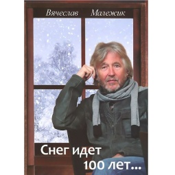 фото Снег идет 100 лет...