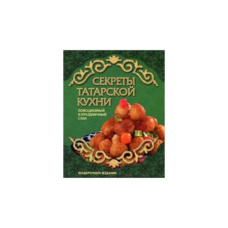 Купить Секреты татарской кухни