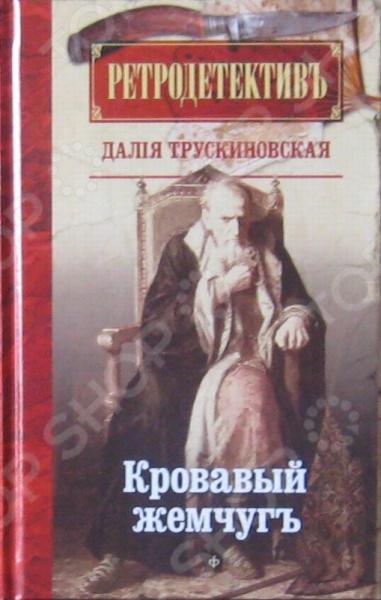 Кровавый жемчугРоссийские авторы женской детективной прозы: Р - Я<br>Москва, XVII век. Государевы конюхи, верно служа правде, находят драгоценный клад и выслеживают разбойников.<br>