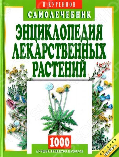Знания о лекарственных растениях веками накапливались и передавались из поколения в поколение. Сегодня это целостная система, позволяющая не только избавиться от недугов, но и сохранить и укрепить свое здоровье.