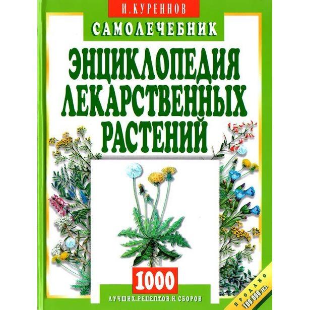 фото Энциклопедия лекарственных растений. Самолечебник