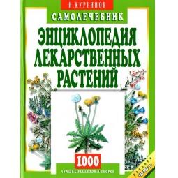 Купить Энциклопедия лекарственных растений. Самолечебник