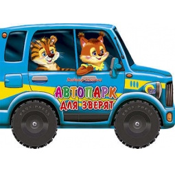 фото Автопарк для зверят