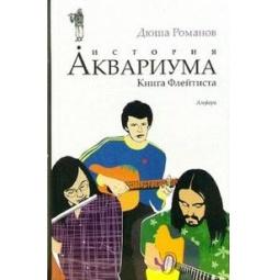 Купить История Аквариума. Книга Флейтиста