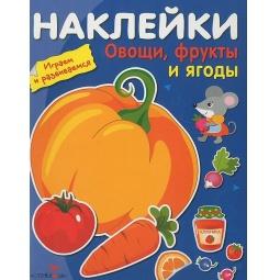фото Овощи, фрукты и ягоды
