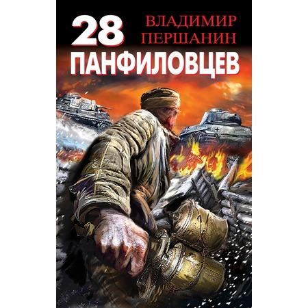 Купить 28 панфиловцев. «Велика Россия, а отступать некуда позади Москва!»
