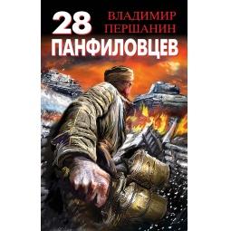 фото 28 панфиловцев. «Велика Россия, а отступать некуда позади Москва!»