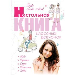 Купить Будь самой собой! Настольная книга классных девчонок
