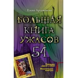 Купить Большая книга ужасов. 54