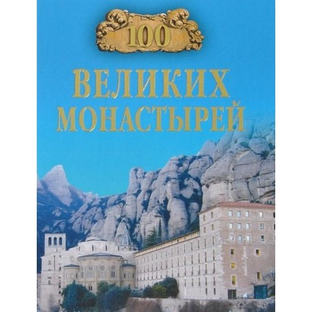 Купить 100 великих монастырей