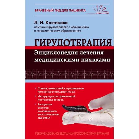 Купить Гирудотерапия. Энциклопедия лечения медицинскими пиявками