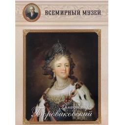 фото Владимир Боровиковский