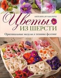 Нежные маргаритки, роскошные орхидеи, пронзительно весенние нарциссы - выполненные умелыми руками, цветы из шерсти столь реалистичны, что их упоительный аромат как будто уже витает в воздухе. Они наполнят ваш дом волшебством ярких красок, придадут гармонии любому дизайну! Открывайте книгу и начинайте творить - вы удивитесь, с какой легкостью под вашими руками будут появляться лепестки и листья. Подробные инструкции к каждому проекту по мокрому валянию из шерсти и яркие фотографии помогут даже начинающей валяльщице стать настоящей цветочной феей!