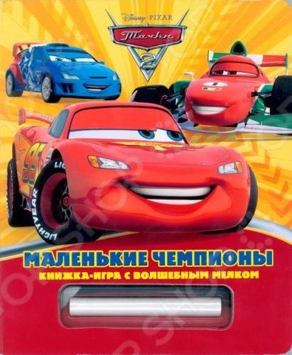 Книжки-игрушки Эгмонт 978-5-9539-7131-7 Тачки 2. Маленькие чемпионы (+ мелок)