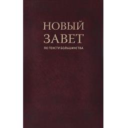 Купить Новый Завет по тексту большинства