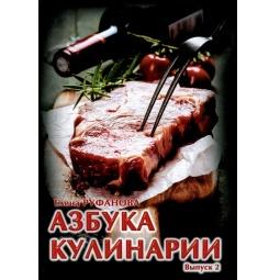 фото Азбука кулинарии. Выпуск 2
