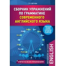 Купить Сборник упражнений по грамматике современного английского языка