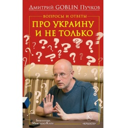 Купить Вопросы и ответы. Про Украину и не только