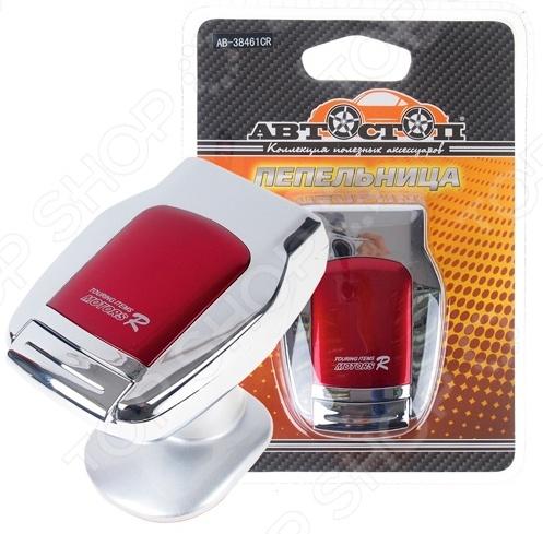 Пепельница на магните Автостоп AB-38461 - компактный и функциональный аксессуар для вашего автомобиля. Пепельница оснащена небольшим магнитиком, поэтому может устанавливаться в удобном для вас месте. Корпус выполнен из качественной пластмассы, которая гарантирует долгий срок эксплуатации. Интересный и оригинальный дизайн позволит ей вписаться в интерьер любого автомобильного салона.