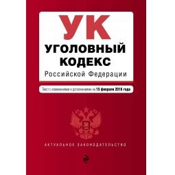 фото Уголовный кодекс Российской Федерации. Текст с изменениями и дополнениями на 15 февраля 2016 год
