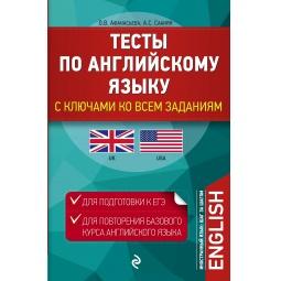 Купить Тесты по английскому языку. С ключами ко всем заданиям